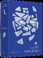 Книга Амадока. Софія Андрухович