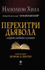 Перехитри дьявола. Секрет свободы и успеха. Наполеон Хилл