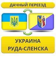 Дачный Переезд из Украины в Руда-Сленскую