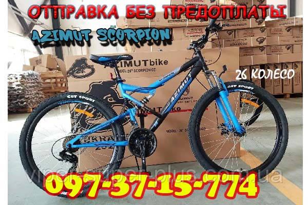 ✅ Двухподвесный Велосипед Azimut Scorpion 26 D+ Рама 17 ЧЕРНО-СИНИЙ