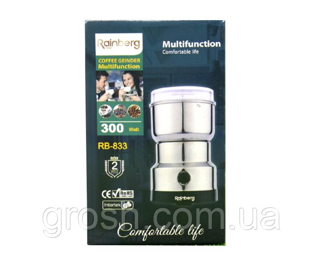 Кофемолка Rainberg RB-833 300W