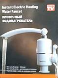 Кран водонагреватель  Delimano, проточный, фото 6