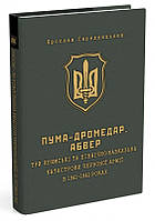 ПУМА-Дромедар. Абвер. Три кримські та північно-кавказька катастрофи Червоної армії в 1941–1942 років