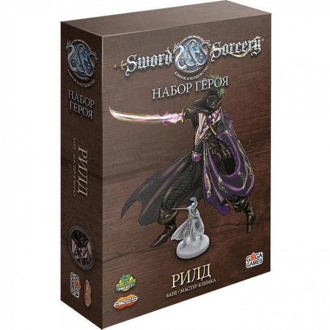 Настольная игра Sword & Sorcery. Клинок и Колдовство. Набор героя: Рилд (Дополнение)