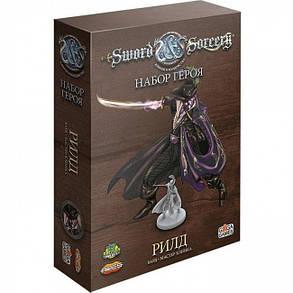 Настольная игра Sword & Sorcery. Клинок и Колдовство. Набор героя: Рилд (Дополнение), фото 2