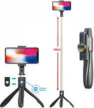 Коипактный монопод тренога 2 в 1 Selfie Stick с пультом