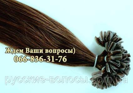 ОКОНЧАТЕЛЬНАЯ РАСПРОДАЖА ОСТАТКОВ! Волосы на кератиновой капсуле