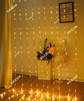 Водопад 300 LED 3м * 1,5м (8 режимов + статическая), теплый белый