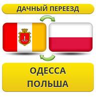 Дачный Переезд из Одессы в Польшу