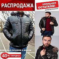 Мужской кожаный пуховик с мехом енота, капюшоном. Зимняя куртка кожаная, аляска, бомбер, пилот., фото 1