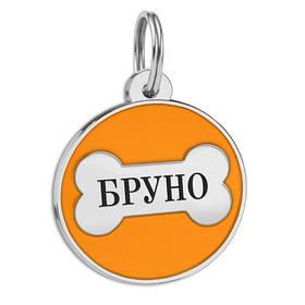 Адресник емальований Кісточка помаранчевий, діаметр 2,9 см (гравірування під замовлення 3-7 днів)