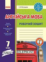 Тетрадь Английский язык 7 класс Укр Ранок 271879, КОД: 1129648