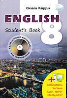 Підручник. Англійська мова для 8 класу Карп юк О. 148347, КОД: 1393053