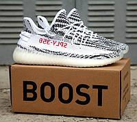 """Мужские кроссовки Adidas Yeezy Boost 350 V2 """"Zebra"""" чёрно-белые. Размеры (41,42,44,45), фото 1"""