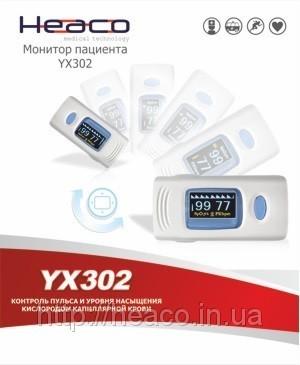Пульсоксиметр напалечный датчик Heaco YX 302  (Великобритания)