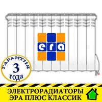 Обогреватели ЭраПлюс Классик