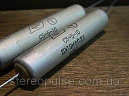 Резистор С5-5 10 Вт 220 Ом   0.2%