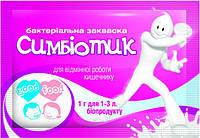 "Закваска ""Симбиотик"" Good Food (Италия) 1 грамм"