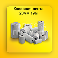 Кассовая лента термо 28 мм 19 м Собственное Производство касова стрічка чековая лента
