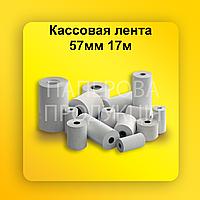 Кассовая лента термо 57 мм 17 метров Собственное Производство касова стрічка чековая лента