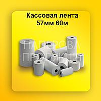 Кассовая лента термо 57 мм 60 метров Собственное Производство касова стрічка чековая лента