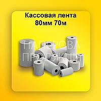 Лента для кассовых аппаратов 80мм 70м Собственное Производство касова стрічка чековая лента