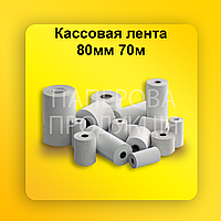 Кассовая лента термо 80 мм 70 метров Собственное Производство касова стрічка чековая лента