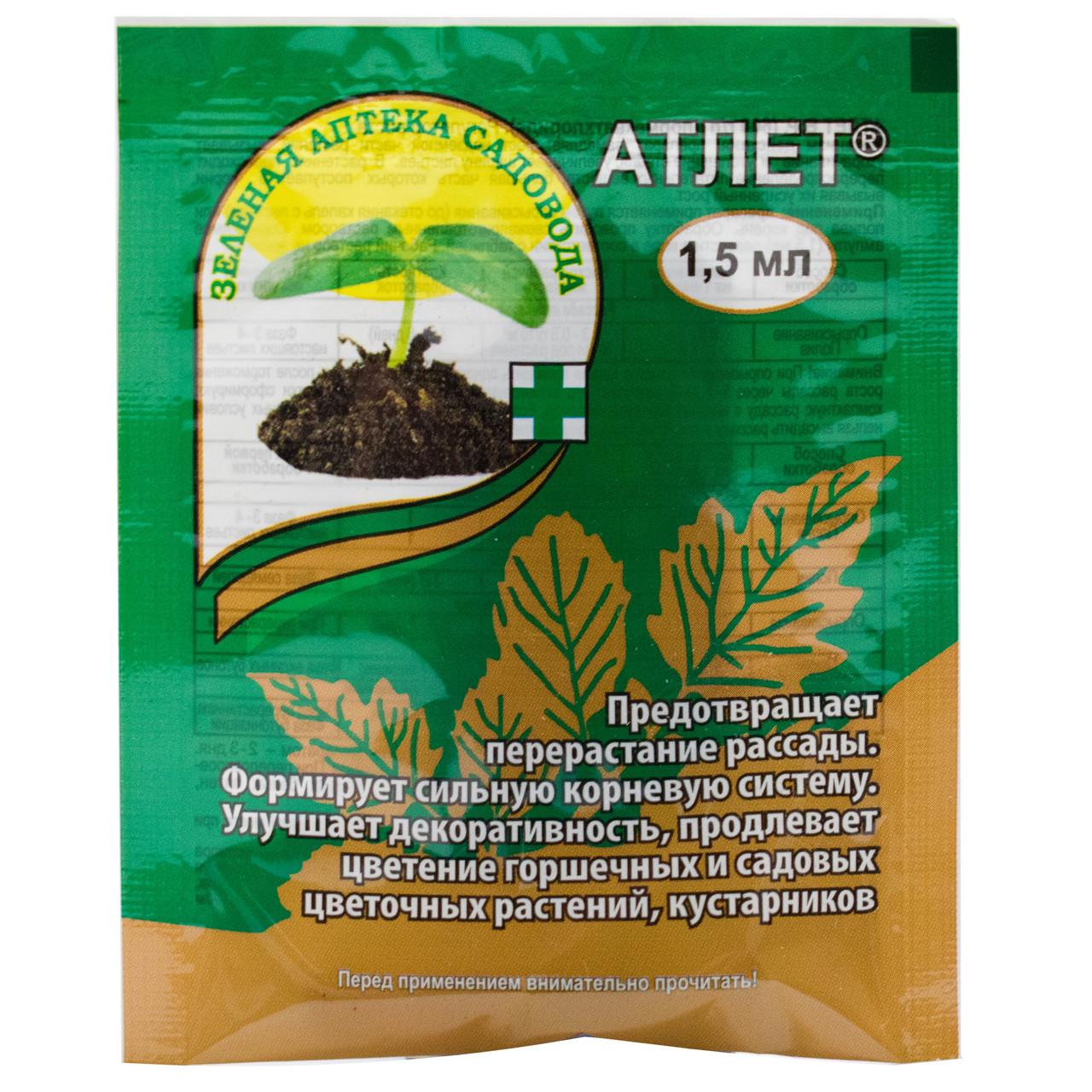 Регулятор роста Атлет 1.5 мл Зеленая аптека садовода