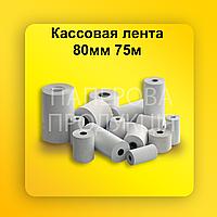 Кассовая лента термо 80мм 75м втулка 12мм Собственное Производство касова стрічка чековая лента