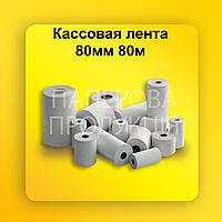 Кассовая лента термо 80 мм 80 метров Собственное Производство касова стрічка чековая лента
