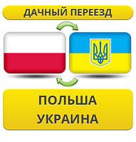 Дачный Переезд из Польши в Украину