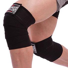 Бинты на колени (для приседаний) (2шт) MATSA MA-0667 (хлопок, эластан, l-2м, черный)