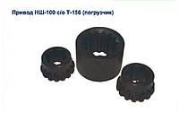 Муфта  привода НШ 100 старого образца Т156