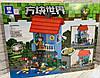Конструктор Майнкрафт QL 0559 Домик у моря, реплика Lego Minecraft, 435 деталей