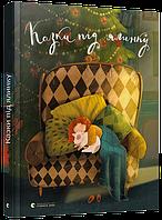 Книга для дітей Казки під ялинку