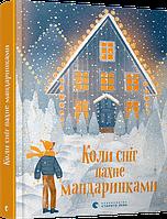 Книга для дітей Коли сніг пахне мандаринками