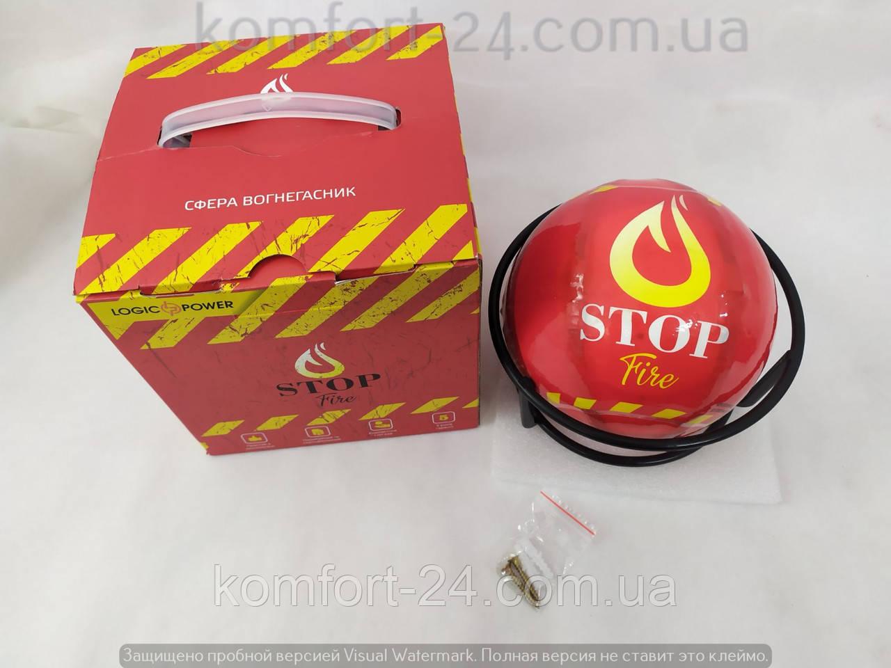 Автономная сфера пожарутушения  LogicPower Fire Stop S3.0M