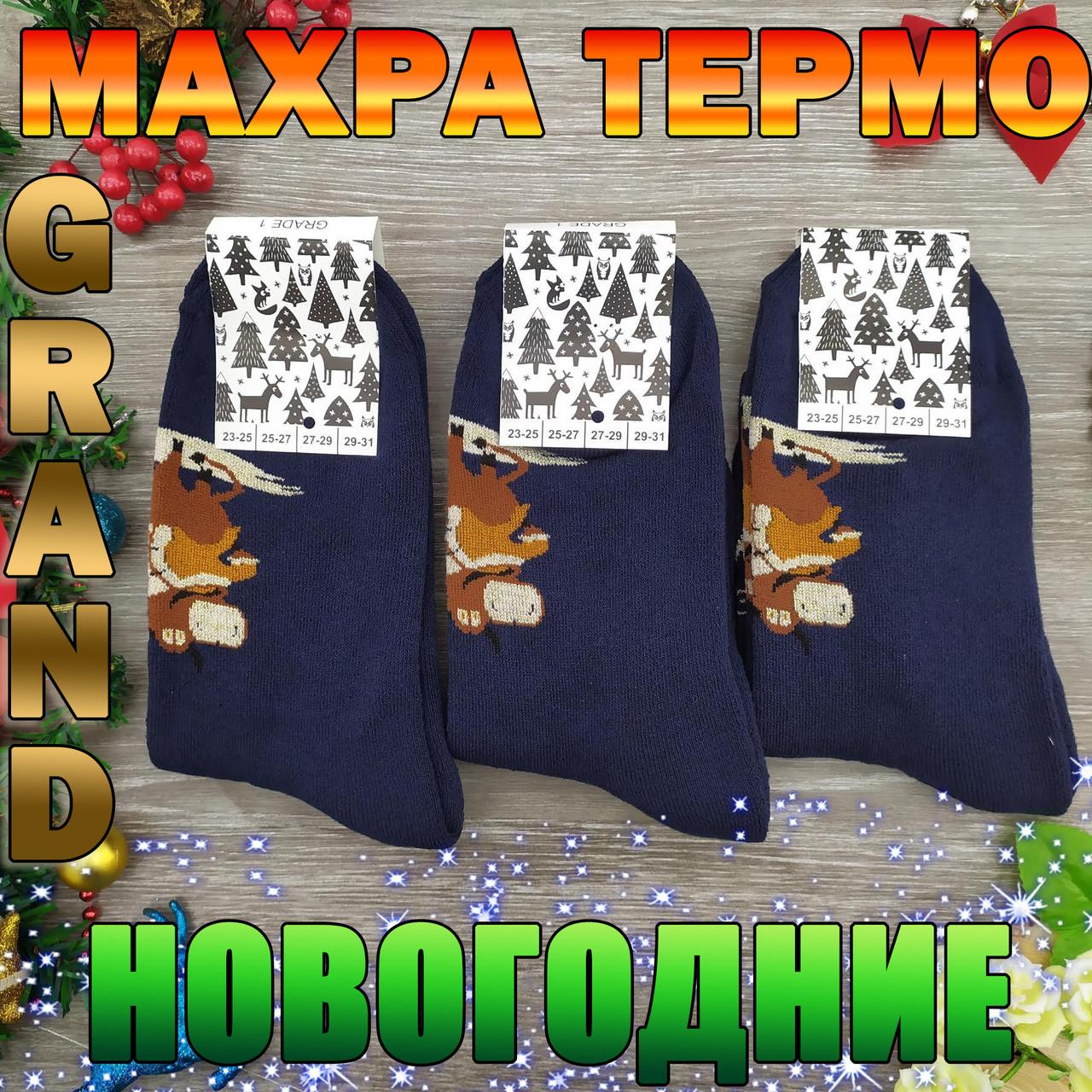 Носки мужские махровые средние новогодние GRAND 27-29р синие