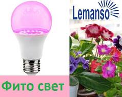 Светодиодная LED лампа для растений 9W A60 E27 Lemanso
