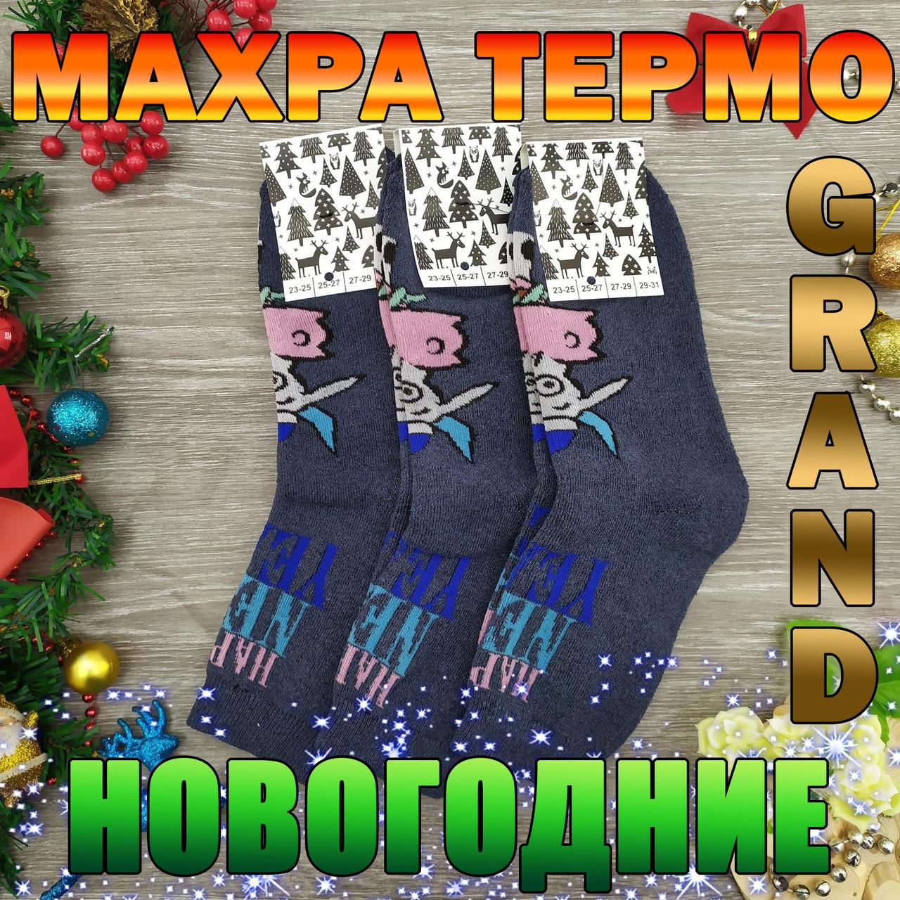"""Носки мужские махровые """"Новый год"""" высокие GRAND р25-27 джинс"""