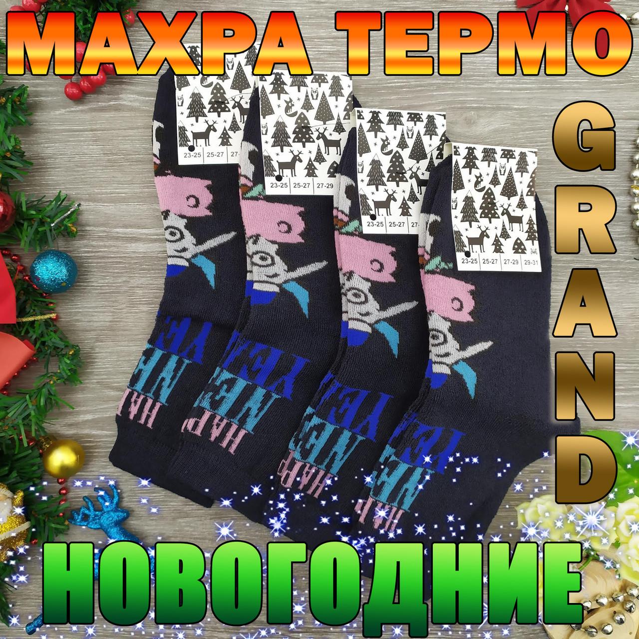 """Носки женские махровые """"Новый год"""" высокие GRAND р23-25 тёмно-синие"""