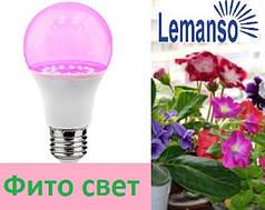 Светодиодная LED  лампа для растений 12W A60 E27 Lemanso