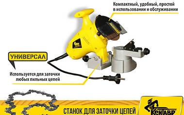 Верстат для заточування ланцюгів кентавр СЗ-101