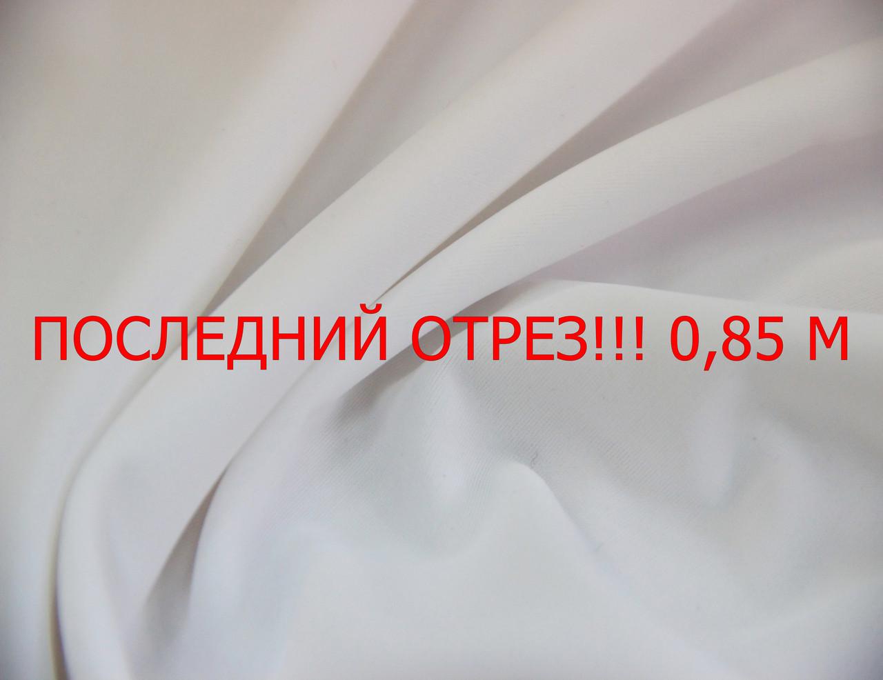 Последний отрез 0.85м. Бифлекс лайкра итальянский однотонный белый G 458
