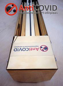 Инфракрасный обогреватель с открытым тэном «AntiCOVID»