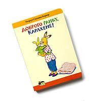 """Дитяча книга """"Доброго ранку, Карлхене!"""""""
