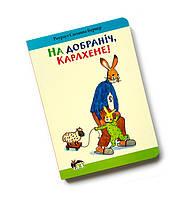 "Дитяча книга ""На добраніч, Карлхене!"""