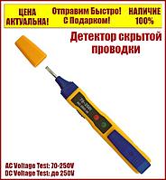 Индикатор детектор скрытой проводки Diangong Globe MS-48M