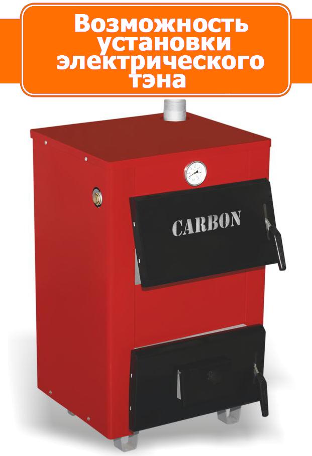Твердотопливный котел  Carbon КСТО-14 New