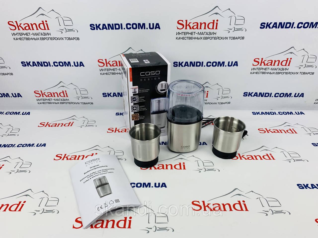 Кофемолка для кофе и специй CASO(Оригинал)Германия 200W